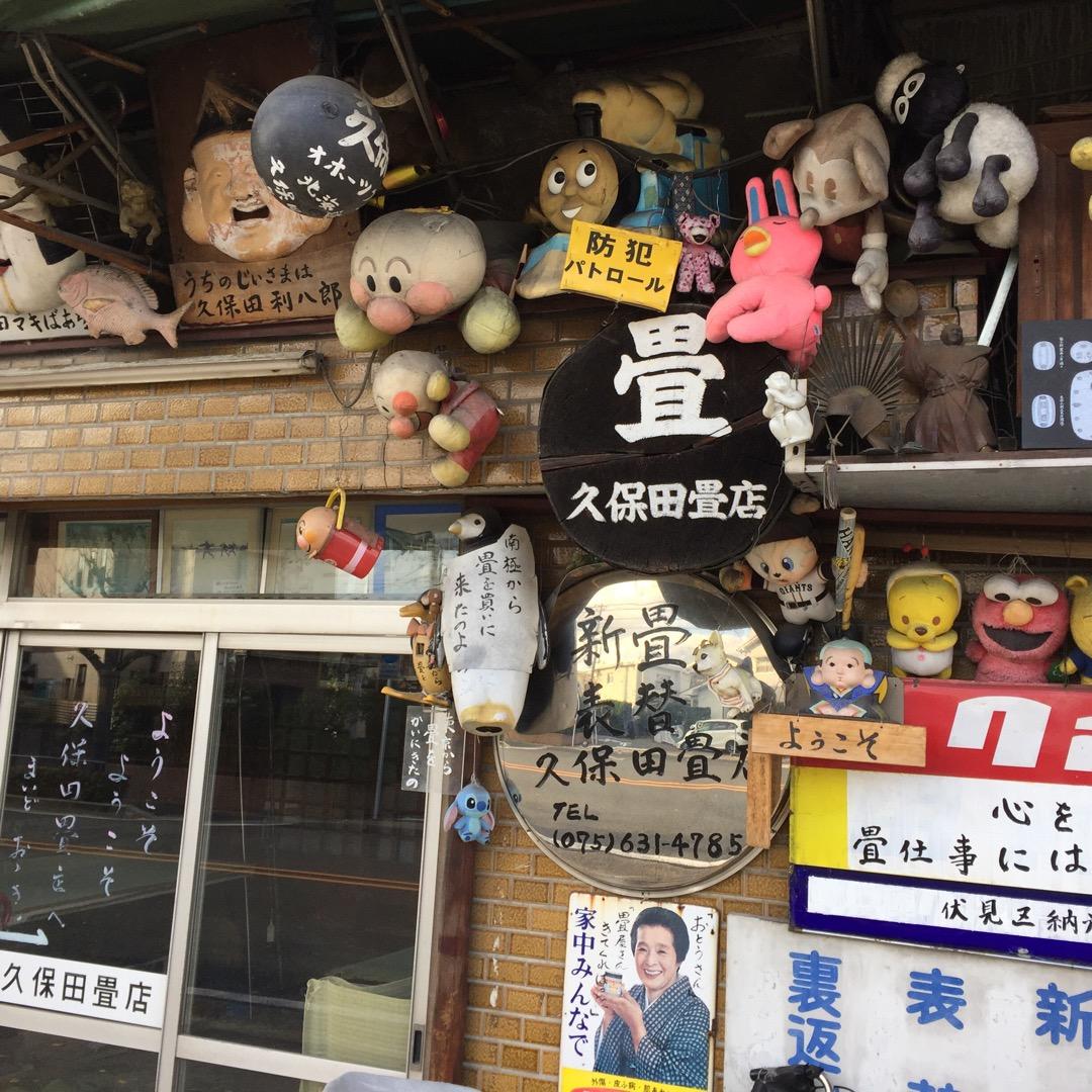 #久保田畳店 どういった過程でこうなったのかわからない珍物件の1つ...