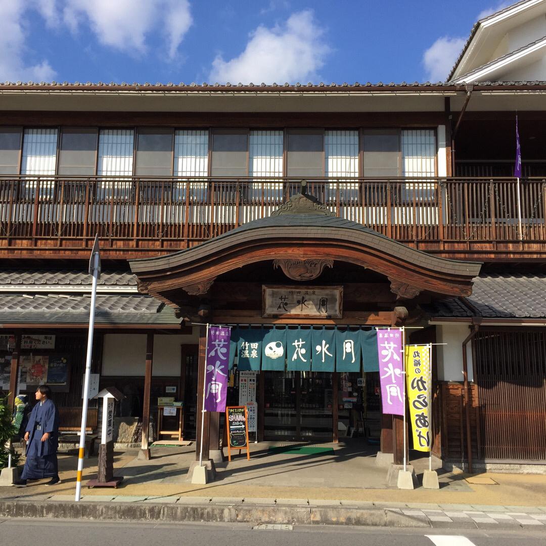 豊後竹田駅から近くにある花水月(はなみずき) 足湯が無料である他、...