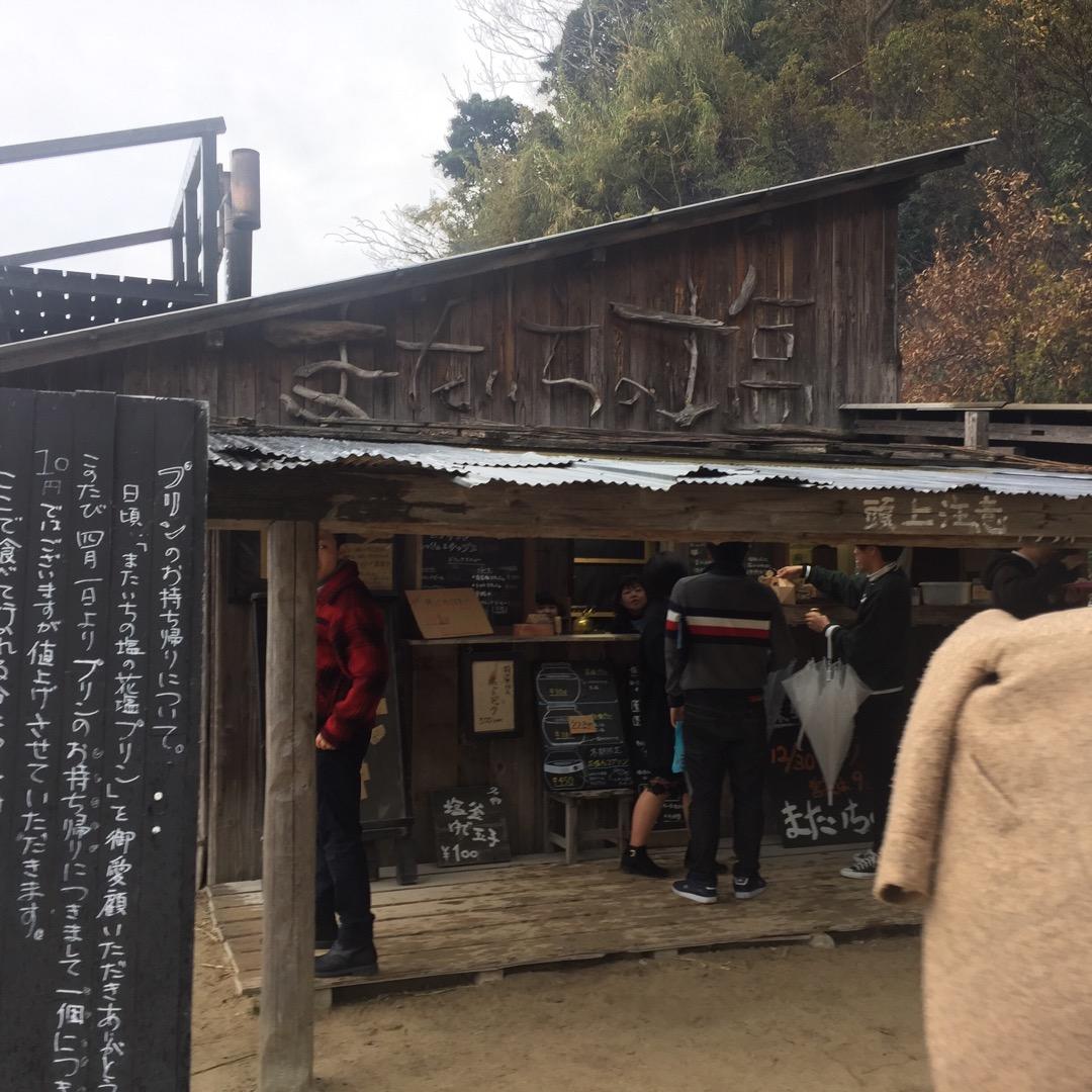 #またいちの塩 糸島にある手作りプリンのお店。 #塩プリン はうな...