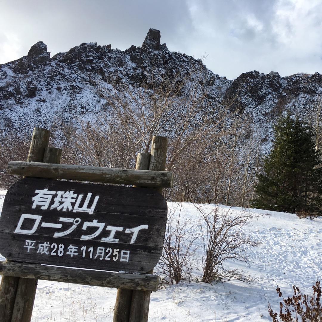 有珠山頂上🌋 昭和新山を含めこのあたり一面は 火山の繰り返しで出来...