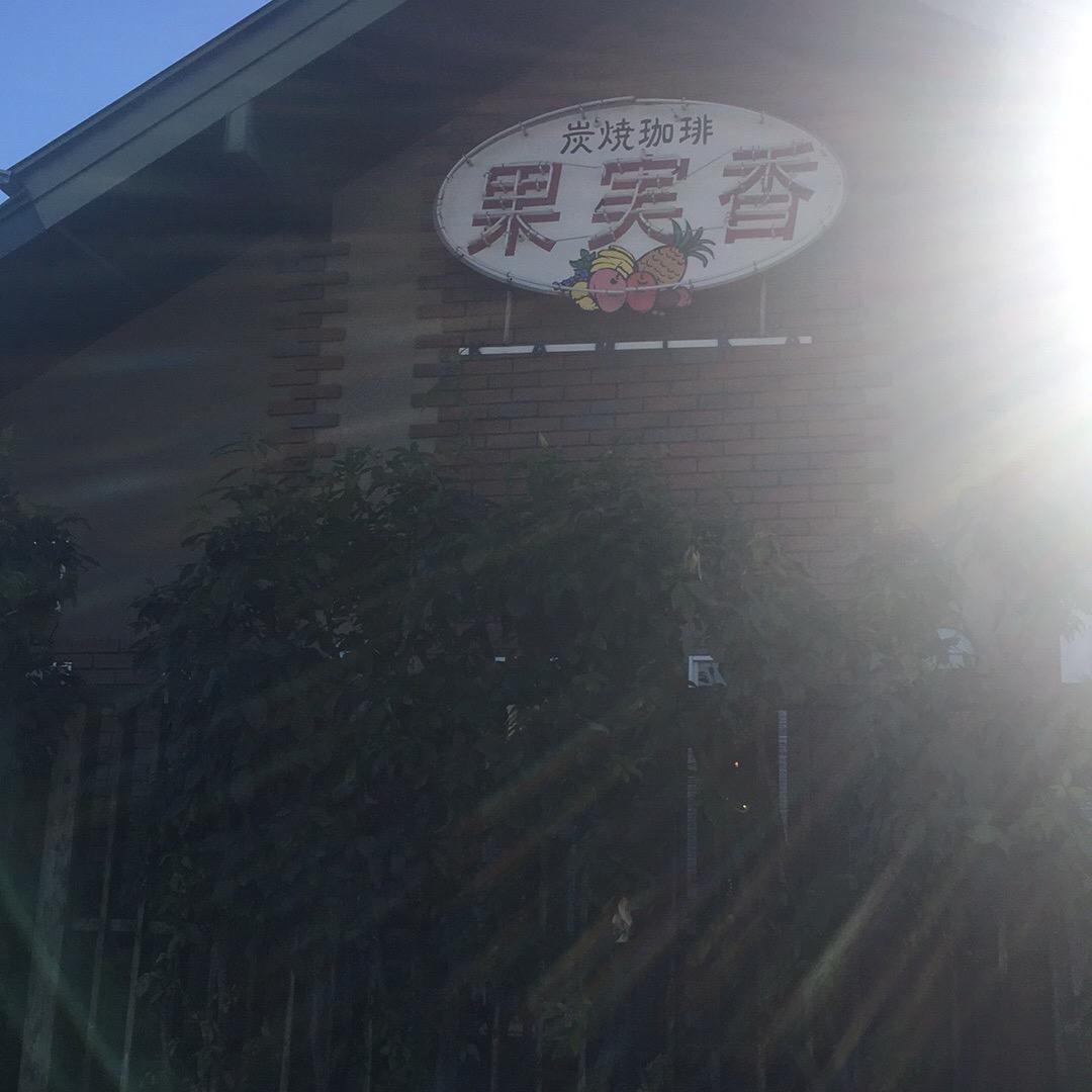 念願の果実香! 14時までモーニング♡ #各務ケ原 #果実香 #フ...