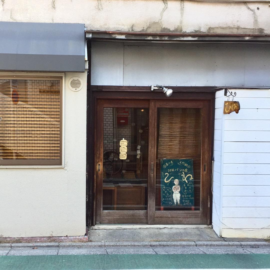 人気のパン屋さんが多い江古田周辺でも特に人気のお店です🏡 いつも開...